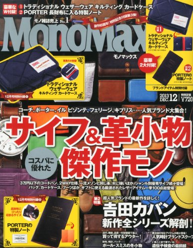 Mono Max (モノ・マックス) 2013年 12月号 [雑誌]