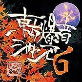 東方爆音ジャズ6 【同人音楽】