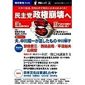 民主党政権崩壊へ―日本の混迷、没落を許す国民に未来はあるのか?(OAK MOOK 338 撃論ムック26)