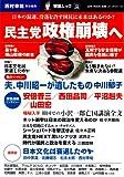 民主党政権崩壊へ―日本の混迷、没落を許す国民に未来はあるのか?(OAK MOOK 338 撃論ムック) (単行本)