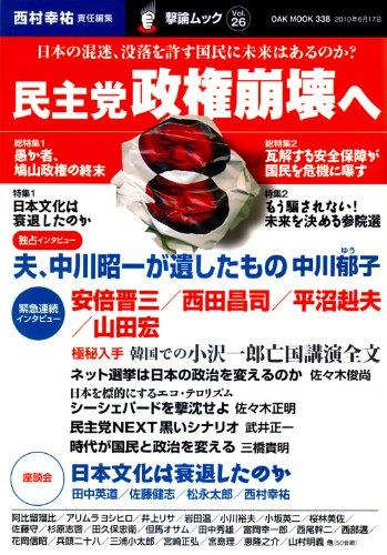 民主党政権崩壊へ——日本の混迷、没落を許す国民に未来はあるのか?(OAK MOOK 338 撃論ムックvol.26) (単行本)