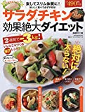 サラダチキン 効果絶大ダイエット (タツミムック)