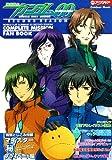機動戦士ガンダム00 second seasonコンプリートミッションファンブッ (Gakken Mook MOOKアニメディア)