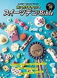 【Amazon.co.jp限定】カンカラチケット・スイーツ・デコバイブル  オリジナルポストカード3点付