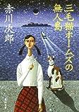 三毛猫ホームズの無人島 (角川文庫)