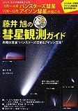 """藤井旭の彗星観測ガイド: 肉眼大彗星""""パンスターズ彗星&アイソン彗星"""""""