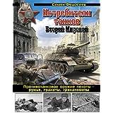Istrebiteli tankov Vtoroy Mirovoy. Protivotankovoe oruzhie pehoty - ruzhya, granaty, granatomety