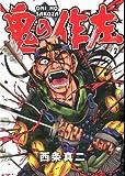 鬼の作左 2 (コミックフラッパー)