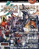 三国志大戦3頂上対決列伝第三章(DVD付)