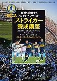世界を席巻するアルゼンチンサッカー ストライカー養成講座: 点取り屋になるためのテクニック、ポジショニング、考え方、メンタルが養える