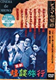 喜劇 怪談旅行 [DVD]