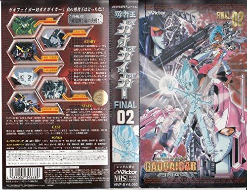 勇者王ガオガイガーFINAL 02 [VHS]