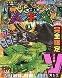 新ムシキングパーフェクトVずかん2 2016年 07 月号 [雑誌]: コロコロコミック 増刊