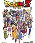 Dragon Ball Z La Batalla de los Diose...