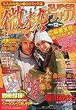 微熱 SUPER (スーパー) デラックス 2010年 12月号 [雑誌]