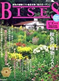BISES (ビズ) 2008年 10月号 [雑誌]