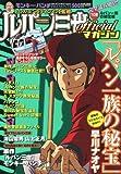 ルパン三世officialマガジン '10夏 (2010) (アクションコミックス COINSアクションオリジナル)