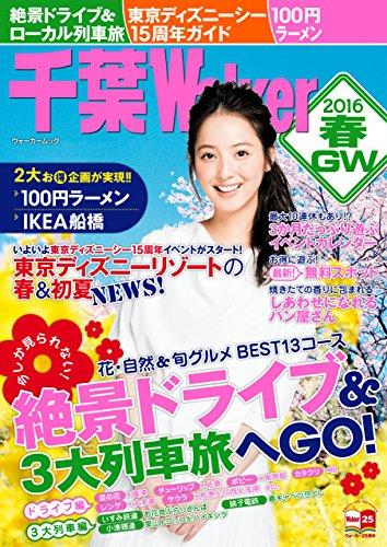 千葉Walker2016 春・GW (ウォーカームック)