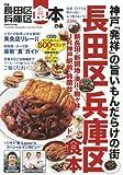 ぴあ長田区兵庫区食本 (ぴあMOOK関西)