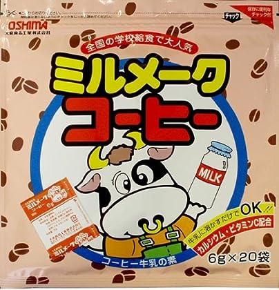 【送料無料】ミルメークコーヒー6g×20袋