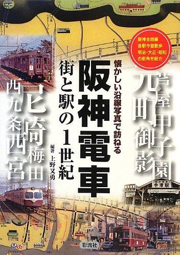 阪神電車: 街と駅の1世紀