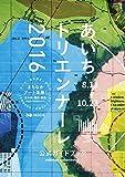 あいちトリエンナーレ2016オフィシャルガイドブック (ぴあMOOK)