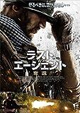 ラスト・エージェント/奪還 [DVD]