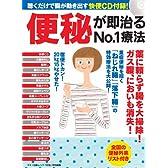 便秘が即治るNo.1療法 (綴込付録:CD付き)