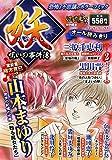 妖 - 呪いの事件簿 - (マンサンコミックス)