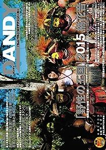 「野性の王国」2015 橘花音 地球最後の秘境で5万年前から変わらぬ生活を続ける原住民に日本のエロ文化を手取り足取り教えて生でヤる DANDY 【AVOPEN2015】 [DVD]