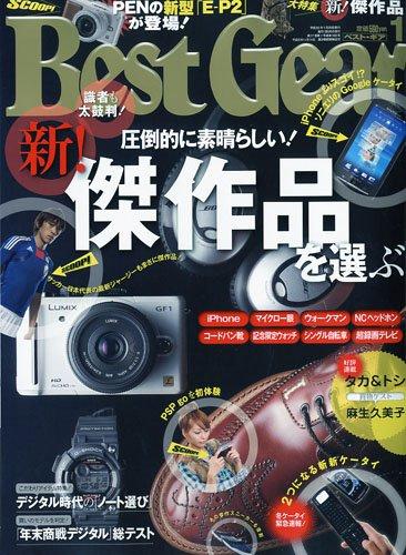 Best Gear (ベスト・ギア) 2010年 01月号 [雑誌]