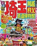 るるぶ埼玉 川越 秩父 鉄道博物館'16 (るるぶ情報版(国内))