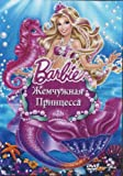Barbie: The Pearl Princess / Барби: Жемчужная Принцесса, DVD PAL, Cartoon in Russian & English Languages