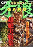 CR牙狼陰我消滅スペシャル (アクションコミックス COINSアクションオリジナル)