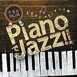 作業用BGM ~PianoでJazz!~ Jazz スタンダード