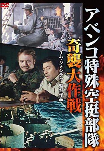アベンコ特殊空挺部隊 奇襲大作戦[DVD]