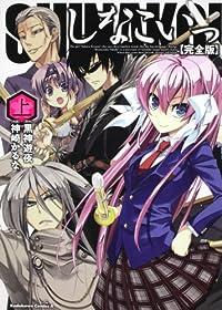 完全版 しなこいっ (上) (角川コミックス・エース 353-1)