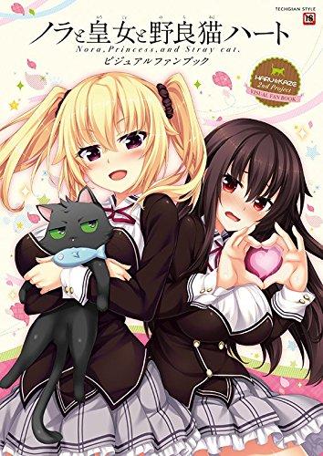 ノラと皇女と野良猫ハート -Nora, Princess, and Stray Cat.- ビジュアルファンブック (TECHGIAN STYLE