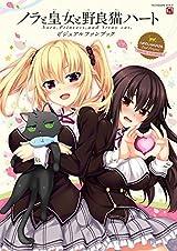 「ノラと皇女と野良猫ハート」ビジュアルファンブックが6月発売