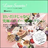 Love Sweets! かわいいケーキとお菓子の素材集(DVD付)
