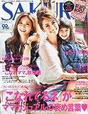 SAKURA (サクラ) 2012年 10月号 [雑誌]