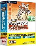 Wordでデザイン! SUPER 03 小売店POP編