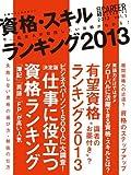 日経キャリアマガジン2013vol.1 資格スキルランキング2013 (日経ムック)