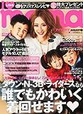 I Love mama (アイラブママ) 2014年 01月号 [雑誌]