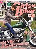 GirlsBiker (ガールズバイカー) 2012年 11月号 [雑誌]