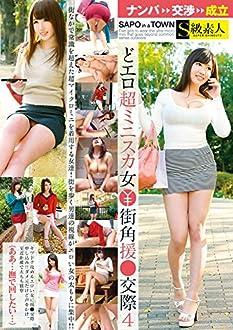 どエロ超ミニスカ女街角援●交際4 / S級素人 [DVD]