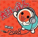 太鼓の達人 オリジナルCD