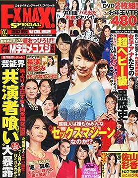 エキサイティングマックス! Special 82 (エキサイティングマックス!  2015年2月号増刊) [雑誌]