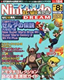 Nintendo DREAM (ニンテンドードリーム) 2009年 08月号 [雑誌]