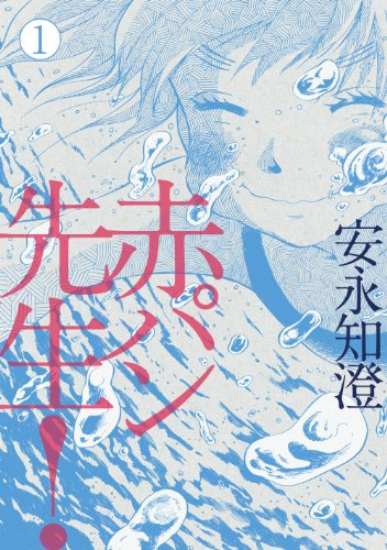 赤パン先生! 1<赤パン先生!> (ビームコミックス)